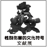 Expo Jian logo
